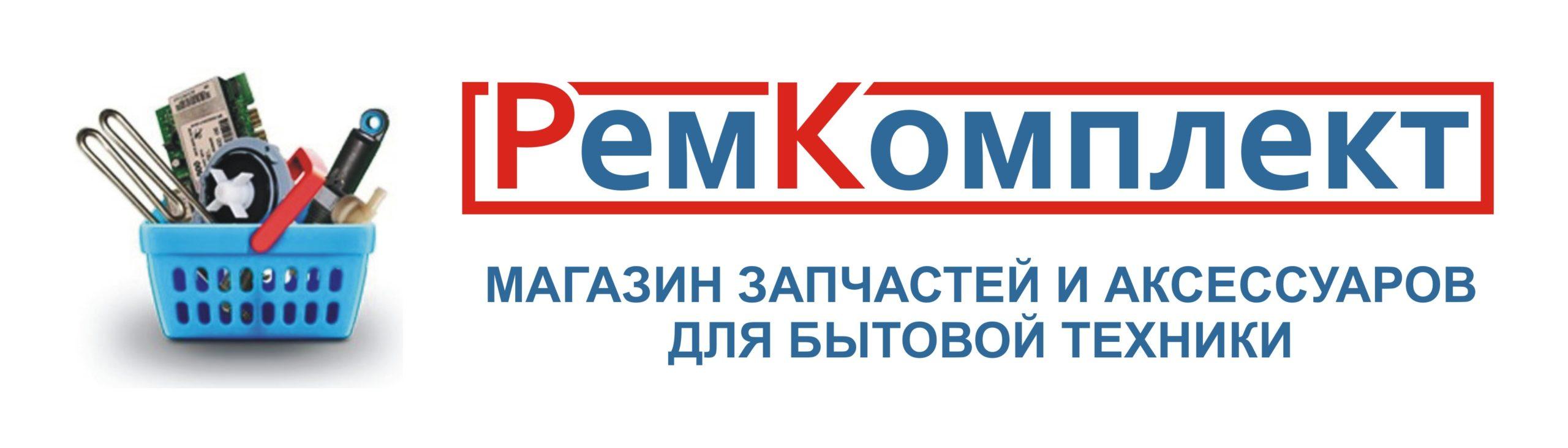 РЕМКОМПЛЕКТ